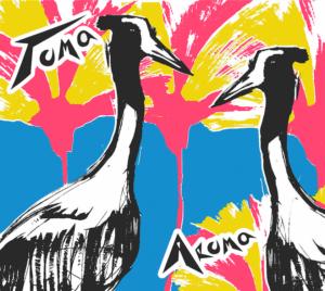 blog-music-album-review-toma-aroma